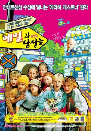 Emil und die Detektive - South Korean poster (thumbnail)