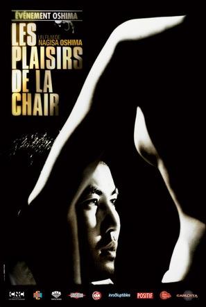 Etsuraku - French Movie Poster (thumbnail)