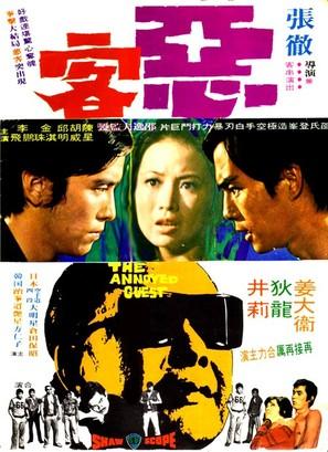 E ke - Hong Kong Movie Poster (thumbnail)
