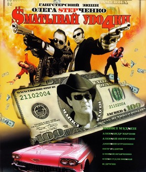 Smativay udochki - Russian Movie Poster (thumbnail)