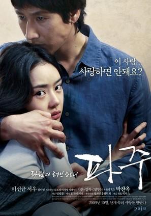 Paju - South Korean Movie Poster (thumbnail)