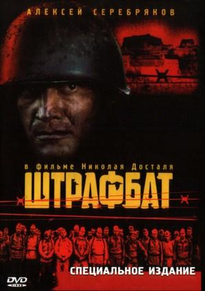 """Shtrafbat"" - Russian DVD movie cover (thumbnail)"