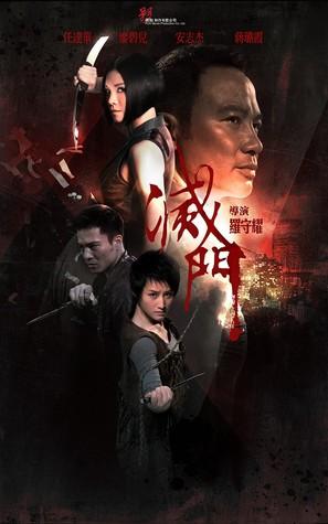 Mit moon - Hong Kong Movie Poster (thumbnail)