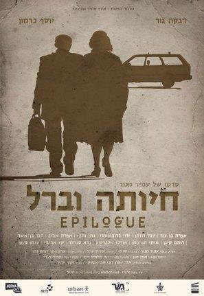 Hayuta and Berl - Israeli Movie Poster (thumbnail)