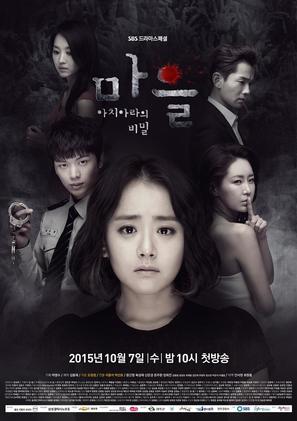 """""""Maeul: Achiaraui Bimil"""" - South Korean Movie Poster (thumbnail)"""