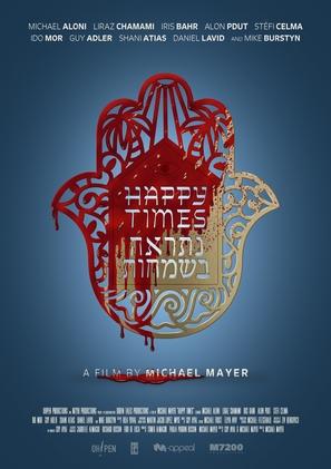 Happy Times - Israeli Movie Poster (thumbnail)