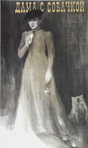 Dama s sobachkoy - Russian Movie Poster (thumbnail)