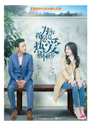 """""""Love the Whole World"""" - Chinese Movie Poster (thumbnail)"""