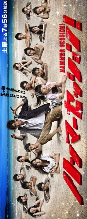 """Hanmâ sesshion!"" - Japanese Movie Poster (thumbnail)"