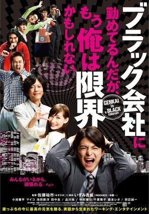 Black gaisha ni tsutometerundaga, mou ore wa genkaikamo shirenai - Japanese Movie Poster (thumbnail)