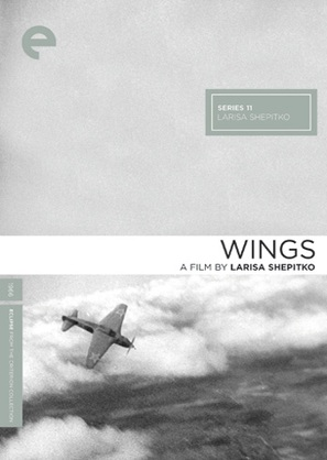 Krylya - DVD cover (thumbnail)