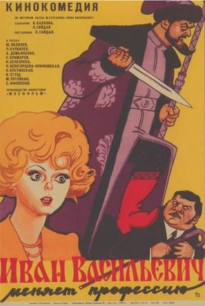 Ivan Vasilevich menyaet professiyu - Russian Movie Poster (thumbnail)