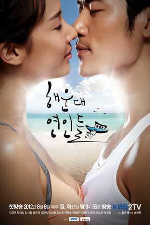 """""""Haeundae Lovers"""""""
