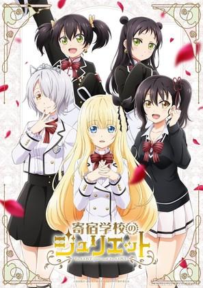 """Kishuku Gakko no Juliet"" - Japanese Movie Poster (thumbnail)"