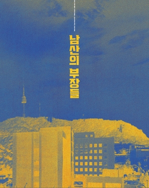 The Man Standing Next - IMDb - South Korean Movie Poster (thumbnail)