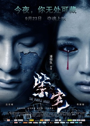 Zi Zhai - Chinese Movie Poster (thumbnail)