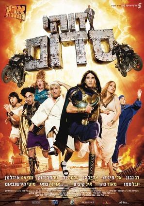 Zohi Sdome - Israeli Movie Poster (thumbnail)