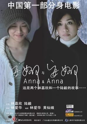 Anna & Anna - Chinese poster (thumbnail)