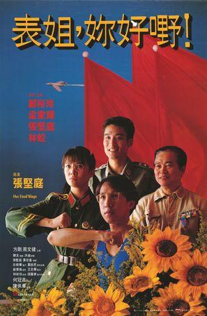 Biao jie, ni hao ye! - Hong Kong Movie Poster (thumbnail)