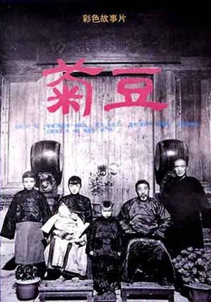 Ju Dou - Chinese Movie Poster (thumbnail)
