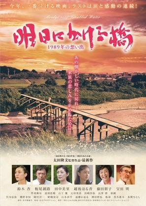 Asu ni kakeru hashi 1989 nen no omoide - Japanese Movie Poster (thumbnail)
