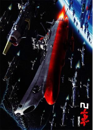 """Uchû senkan Yamato 2"" - Japanese Movie Poster (thumbnail)"
