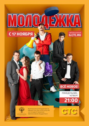 """Molodezhka"" - Russian Movie Poster (thumbnail)"
