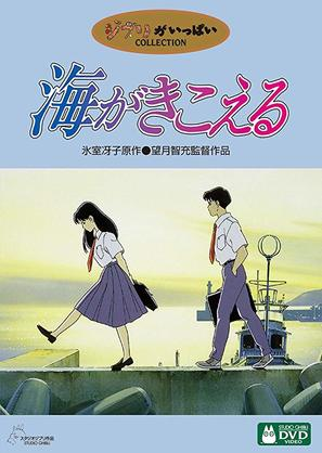 Umi ga kikoeru - Japanese Movie Cover (thumbnail)