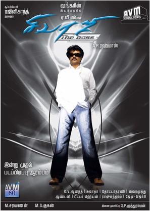 Sivaji - Indian Movie Poster (thumbnail)
