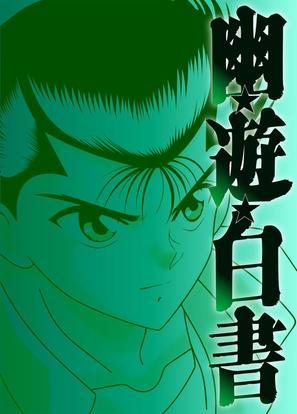 """Yû yû hakusho"" - Japanese Movie Cover (thumbnail)"