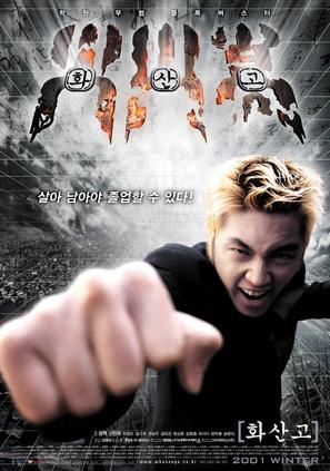 Volcano High - South Korean poster (thumbnail)