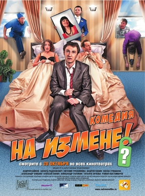 Na izmene - Russian Movie Poster (thumbnail)