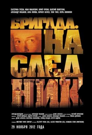Brigada-2 - Russian Movie Poster (thumbnail)