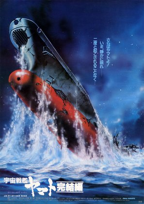 Uchû senkan Yamato: Kanketsuhen - Japanese Movie Poster (thumbnail)