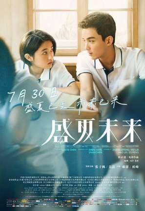 Sheng xia wei lai - Chinese Movie Poster (thumbnail)