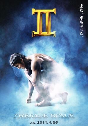 Thermae Romae II - Japanese Movie Poster (thumbnail)