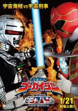 Kaizoku sentai Gôkaijâ vs Uchuu keiji Gyaban the Movie - Japanese Movie Poster (thumbnail)