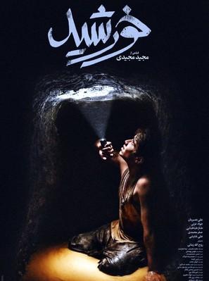 The Sun - Iranian Movie Poster (thumbnail)