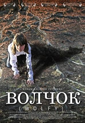 Volchok - Russian Movie Poster (thumbnail)