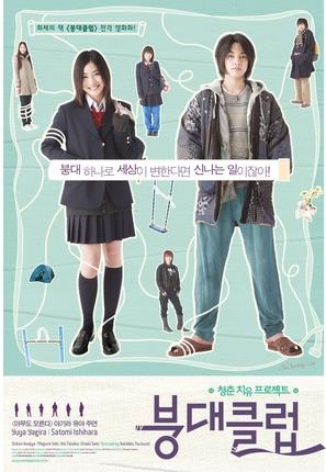 Hôtai Club - South Korean poster (thumbnail)
