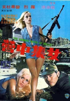Nu ji zhong ying - Hong Kong Movie Poster (thumbnail)