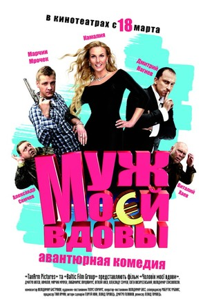Muzh moey vdovy - Russian Movie Poster (thumbnail)