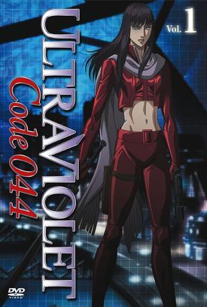 """Urutoravaioretto: Kôdo 044"" - Japanese Movie Cover (thumbnail)"