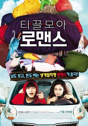 Ti-kkeul-mo-a Ro-maen-seu - South Korean Movie Poster (thumbnail)