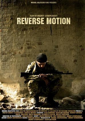 Obratnoe dvizhenie - Movie Poster (thumbnail)