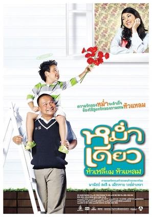 Mam diaw hua liam hua laem - Thai Movie Poster (thumbnail)