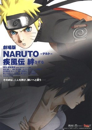Gekijô ban Naruto: Shippûden - Kizuna - Japanese Movie Poster (thumbnail)