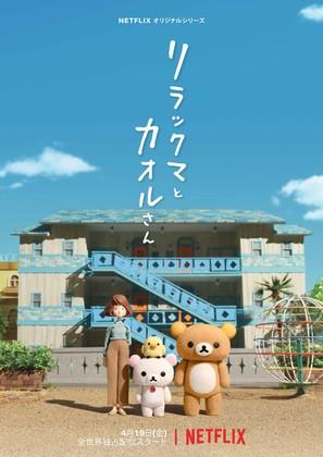 """""""Rilakkuma and Kaoru"""" - Japanese Movie Poster (thumbnail)"""