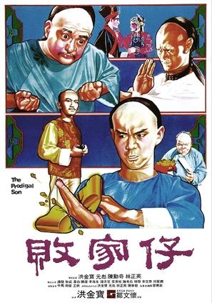 Bai ga jai - Hong Kong Movie Poster (thumbnail)