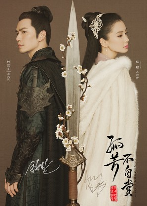 """General and I"" - Chinese Movie Poster (thumbnail)"